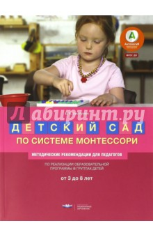 Детский сад по системе Монтессори. От 3 до 8 лет. Методические рекомендации для педагогов. ФГОС ДО