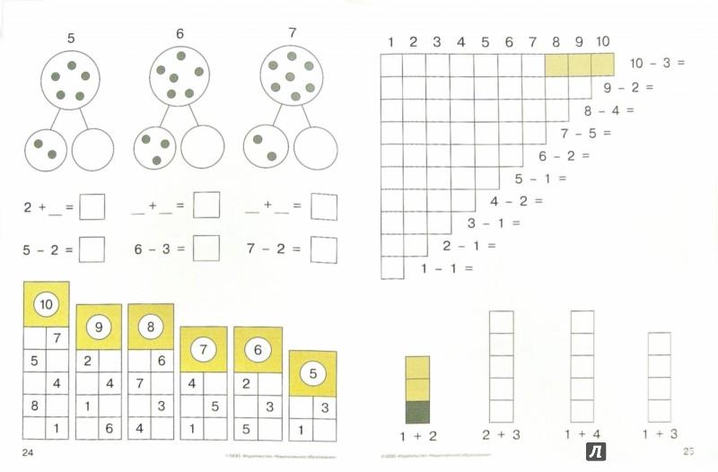 Иллюстрация 1 из 5 для Считаем сами. Тетрадь по математике. 5-6 лет - Елена Хилтунен | Лабиринт - книги. Источник: Лабиринт