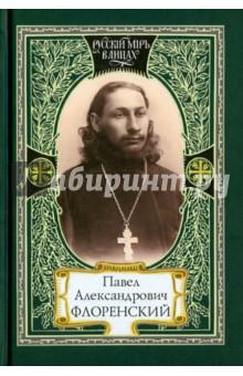 Павел Александрович Флоренский цена