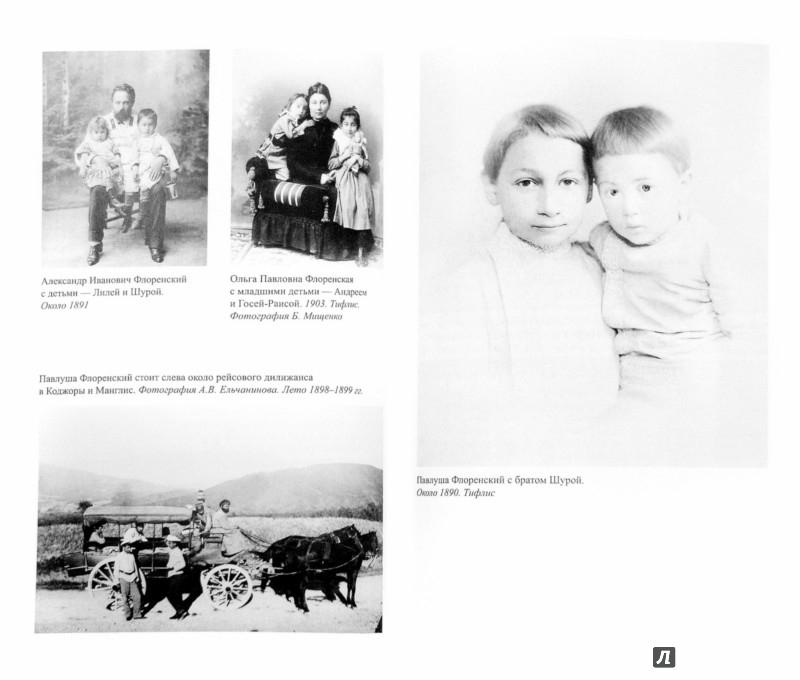 Иллюстрация 1 из 14 для Павел Александрович Флоренский - П. Флоренский | Лабиринт - книги. Источник: Лабиринт
