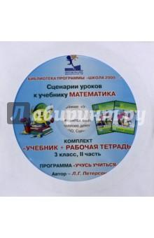 Математика. 3 класс. Сценарии уроков. Часть 2 (CD)
