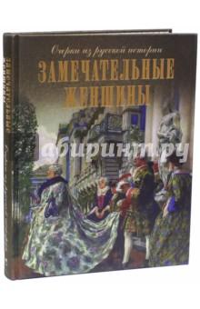 Замечательные женщины. Очерки из русской истории (шелк)