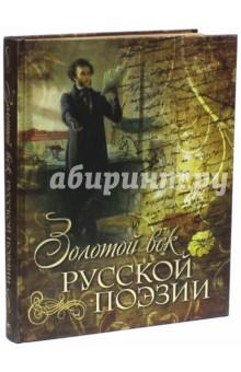 Золотой век русской поэзии (шелк)
