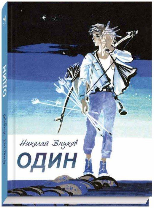 Иллюстрация 1 из 53 для Один - Николай Внуков | Лабиринт - книги. Источник: Лабиринт