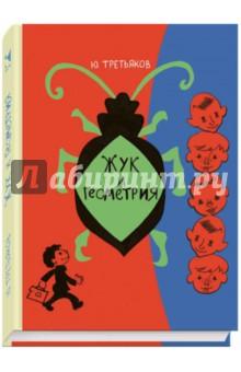 Купить Жук и геометрия, Речь, Повести и рассказы о детях