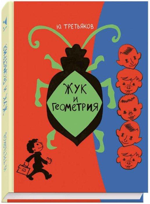 Иллюстрация 1 из 58 для Жук и геометрия - Юрий Третьяков | Лабиринт - книги. Источник: Лабиринт