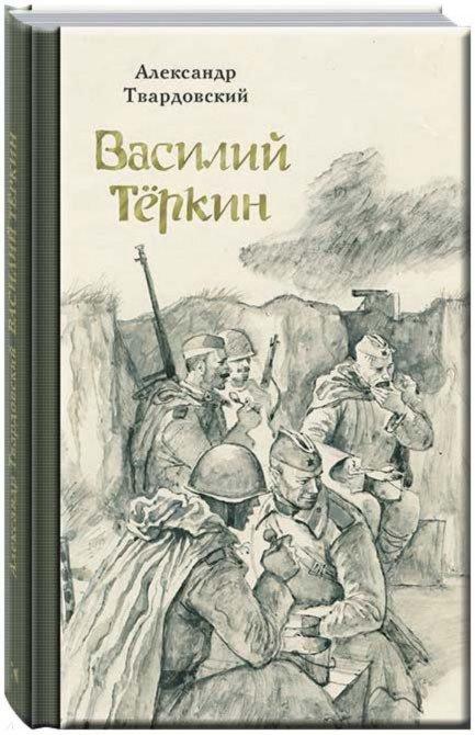 Иллюстрация 1 из 94 для Василий Теркин - Александр Твардовский | Лабиринт - книги. Источник: Лабиринт