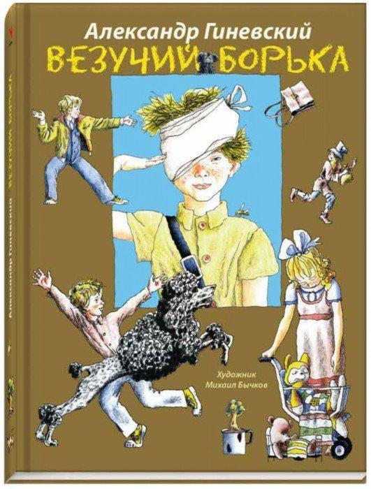 Иллюстрация 1 из 84 для Везучий Борька - Александр Гиневский | Лабиринт - книги. Источник: Лабиринт