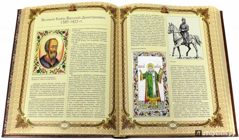 Иллюстрация 1 из 8 для История государства Российского - Николай Карамзин | Лабиринт - книги. Источник: Лабиринт