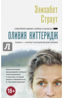 Обложка книги Оливия Киттеридж, Страут Элизабет
