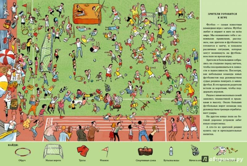 Иллюстрация 1 из 23 для Веселые пряталки на футболе (виммельбух) | Лабиринт - книги. Источник: Лабиринт
