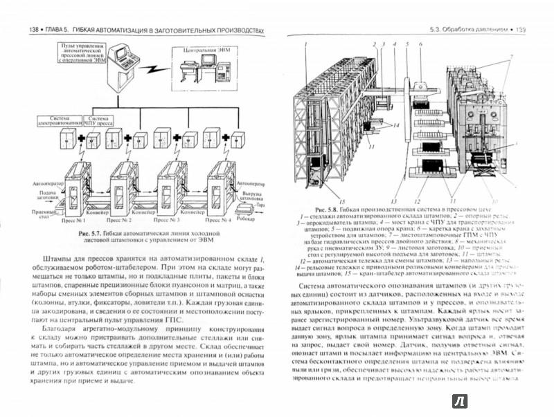 Иллюстрация 1 из 4 для Гибкие производственные системы. Справочник - Юрий Козырев | Лабиринт - книги. Источник: Лабиринт