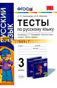 Русский язык. 3 класс. Тесты к учебнику Т. Г. Рамзаевой. Часть 1. ФГОС