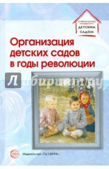 Организация детских садов в годы революции