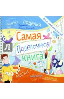Самая поделочная книга для мальчиков