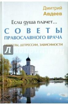 Если душа плачет... Советы православного врача