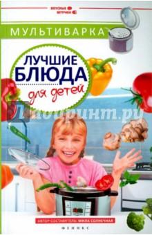 Мультиварка. Лучшие блюда для детей книги эксмо все блюда для поста