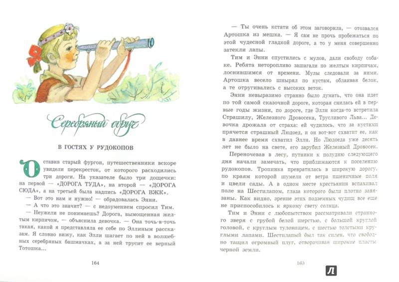 Иллюстрация 1 из 47 для Огненный бог Марранов - Александр Волков | Лабиринт - книги. Источник: Лабиринт