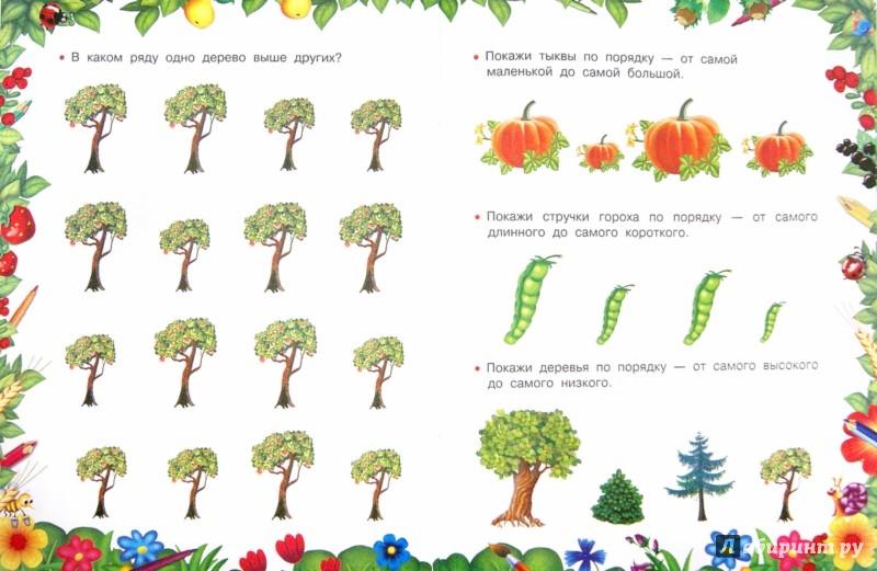 Иллюстрация 1 из 5 для Развиваем мышление | Лабиринт - книги. Источник: Лабиринт