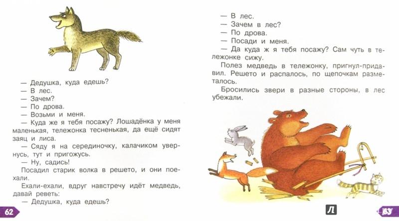 Иллюстрация 1 из 14 для Читаем маленьким | Лабиринт - книги. Источник: Лабиринт