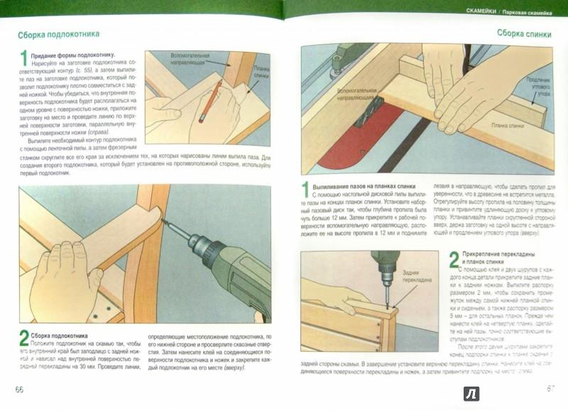 Иллюстрация 1 из 16 для Работы по дереву на загородном участке. Качели, перголы, скамейки и другая садовая мебель | Лабиринт - книги. Источник: Лабиринт