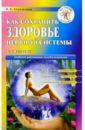 Бережкова Людмила Васильевна Как сохранить здоровье нервной системы