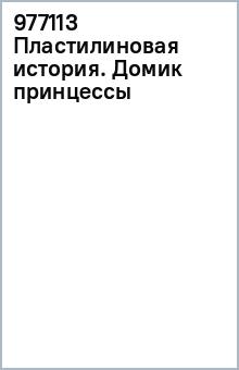 977113 Пластилиновая история. Домик принцессы