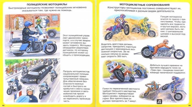 Иллюстрация 1 из 24 для История транспорта - Бомон, Гилоре | Лабиринт - книги. Источник: Лабиринт