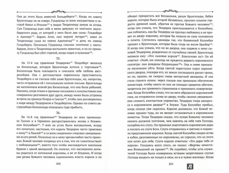 Иллюстрация 1 из 18 для Хроники Фредегара | Лабиринт - книги. Источник: Лабиринт
