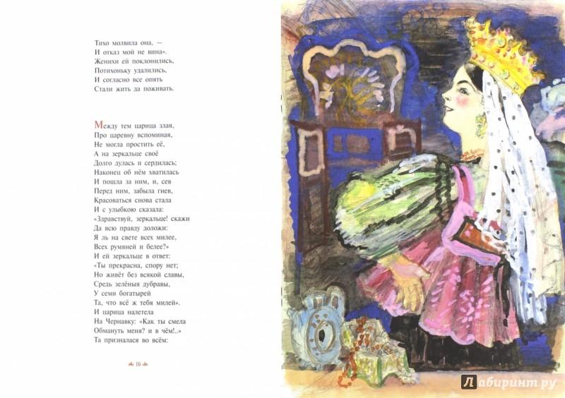Иллюстрация 1 из 34 для Сказка о мёртвой царевне и о семи богатырях - Александр Пушкин | Лабиринт - книги. Источник: Лабиринт