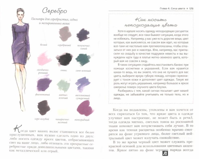 Иллюстрация 1 из 10 для Измените свой гардероб, чтобы изменить свою жизнь - Джордж Брешия | Лабиринт - книги. Источник: Лабиринт