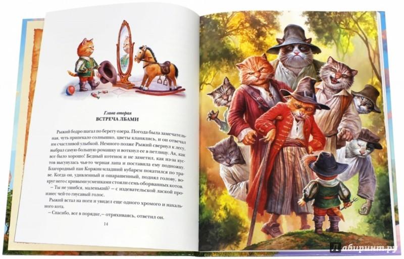Иллюстрация 1 из 15 для Рыжий и Полосатый - Андрей Белянин | Лабиринт - книги. Источник: Лабиринт