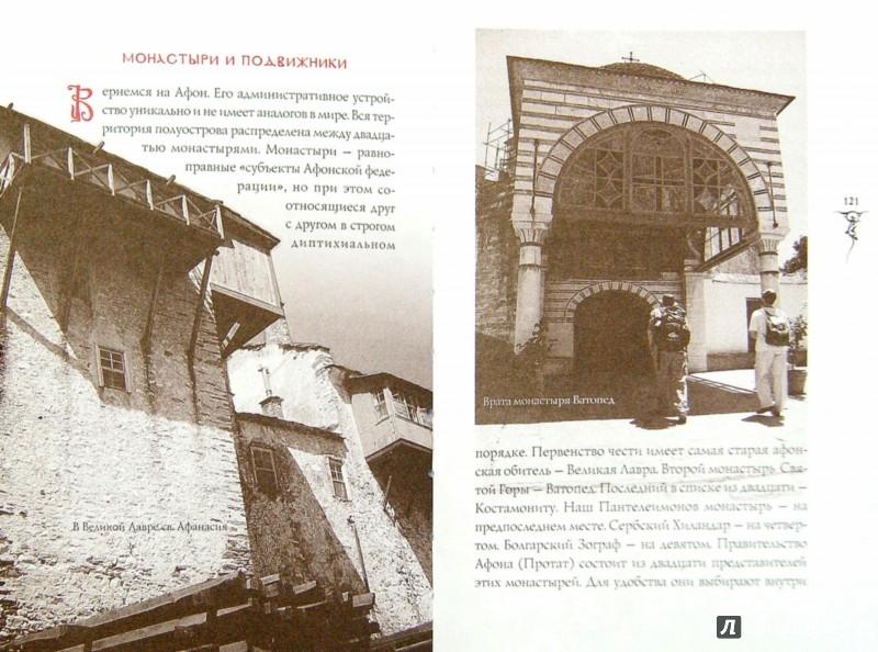 Иллюстрация 1 из 10 для Афонские рассказы - Александр Дворкин | Лабиринт - книги. Источник: Лабиринт