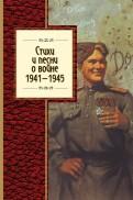 Стихи и песни о войне, 1941-1945