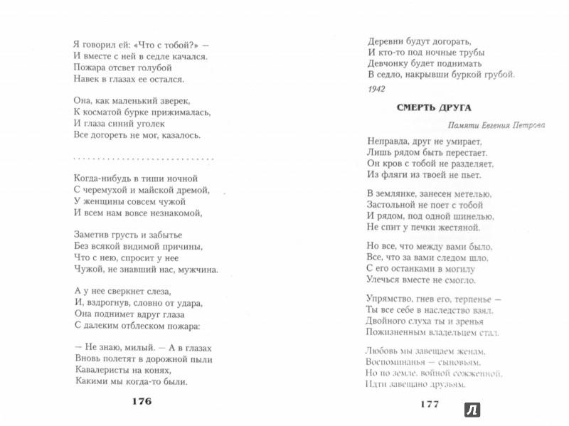 Иллюстрация 1 из 31 для Стихи и песни о войне, 1941-1945 - Ахматова, Пастернак, Тарковский, Твардовский | Лабиринт - книги. Источник: Лабиринт