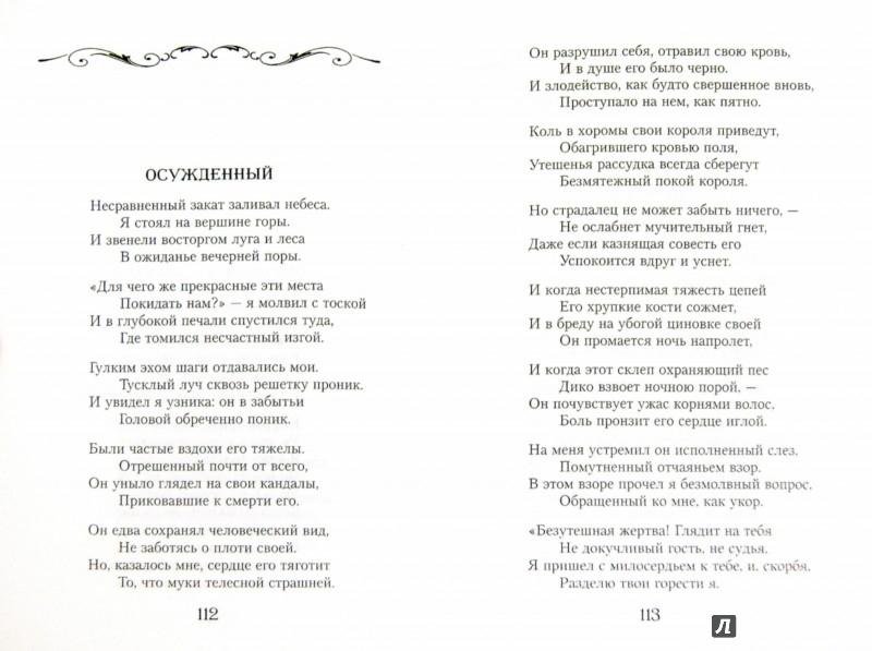 Иллюстрация 1 из 25 для Стихотворения - Уильям Вордсворт | Лабиринт - книги. Источник: Лабиринт