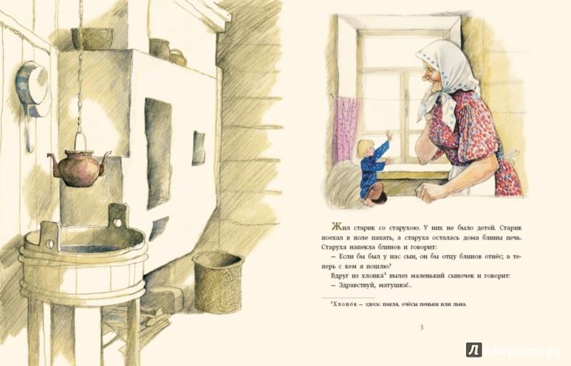 Иллюстрация 1 из 39 для Липунюшка | Лабиринт - книги. Источник: Лабиринт
