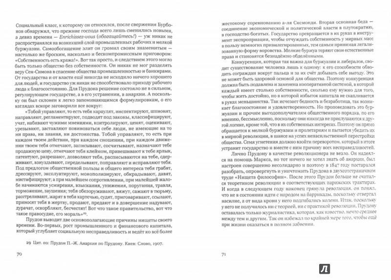 Иллюстрация 1 из 8 для Мистер Смит и рай земной. Изобретение благосостояния - Георг Вальвиц | Лабиринт - книги. Источник: Лабиринт