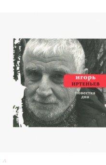Иртеньев Игорь Моисеевич » Повестка дна