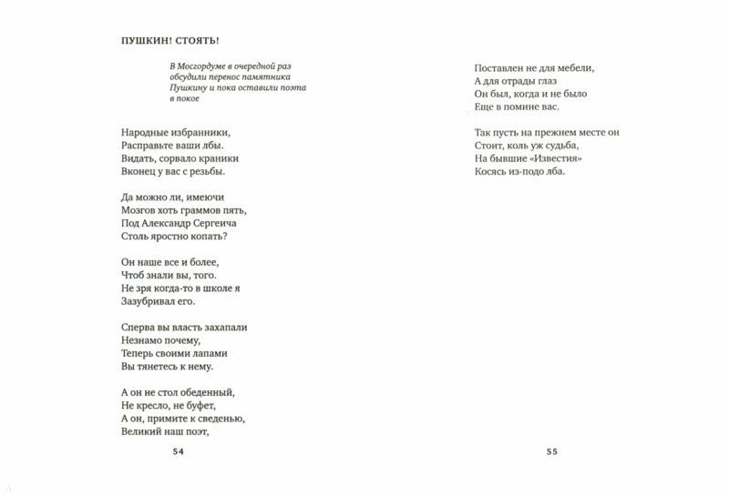 Иллюстрация 1 из 4 для Повестка дна - Игорь Иртеньев | Лабиринт - книги. Источник: Лабиринт