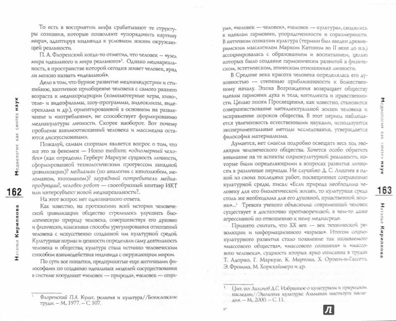 Иллюстрация 1 из 6 для Медиалогия - Наталья Кириллова | Лабиринт - книги. Источник: Лабиринт
