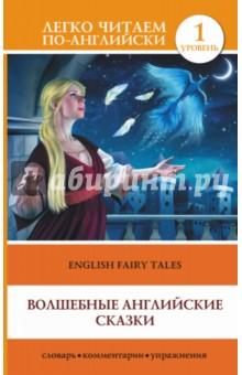 Волшебные английские сказки