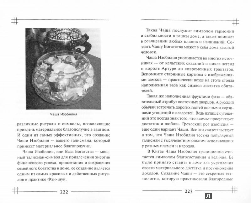 Иллюстрация 1 из 13 для Ключи от изобилия. Ритуалы, которые помогут исполнить любое желание - Олеся Рунова   Лабиринт - книги. Источник: Лабиринт