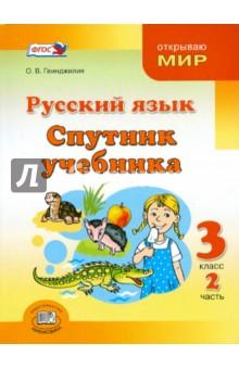 Русский язык. Спутник учебника. 3 класс. Пособие для учащихся. В 2-х частях. Часть 2. ФГОС