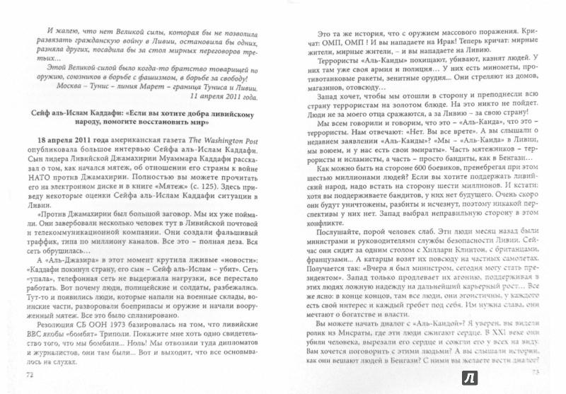 Иллюстрация 1 из 5 для Арабские хроники.  Книга 3. Агрессия (+DVD) - Николай Сологубовский | Лабиринт - книги. Источник: Лабиринт