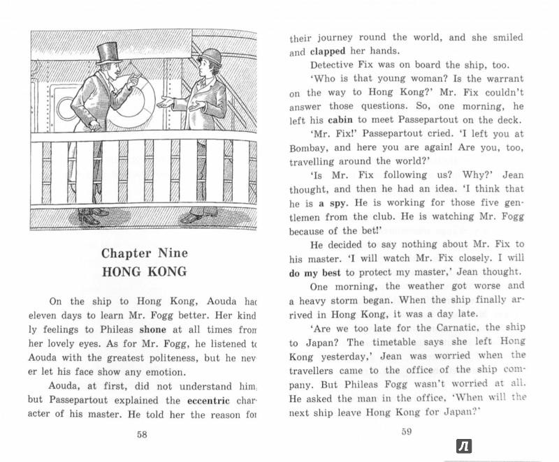Иллюстрация 1 из 26 для Вокруг света за 80 дней (+CDmp3) - Жюль Верн | Лабиринт - книги. Источник: Лабиринт