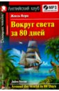 Вокруг света за 80 дней (+CDmp3), Верн Жюль