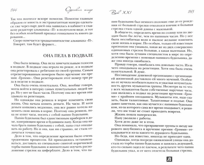 Иллюстрация 1 из 7 для Одесский юмор. XXI век - Бурда, Голубенко, Карцев | Лабиринт - книги. Источник: Лабиринт