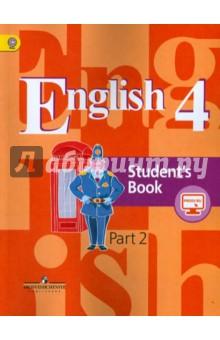 Английский язык. 4 класс. Учебник. В 2-х частях. Часть 2. ФГОС английский язык 6 класс в 2 х частях часть 1 учебник вертикаль фгос