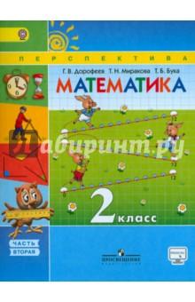 Математика. 2 класс. Учебник в 2-х частях. Часть 2. ФГОС математика 6 класс учебник cd фгос фп